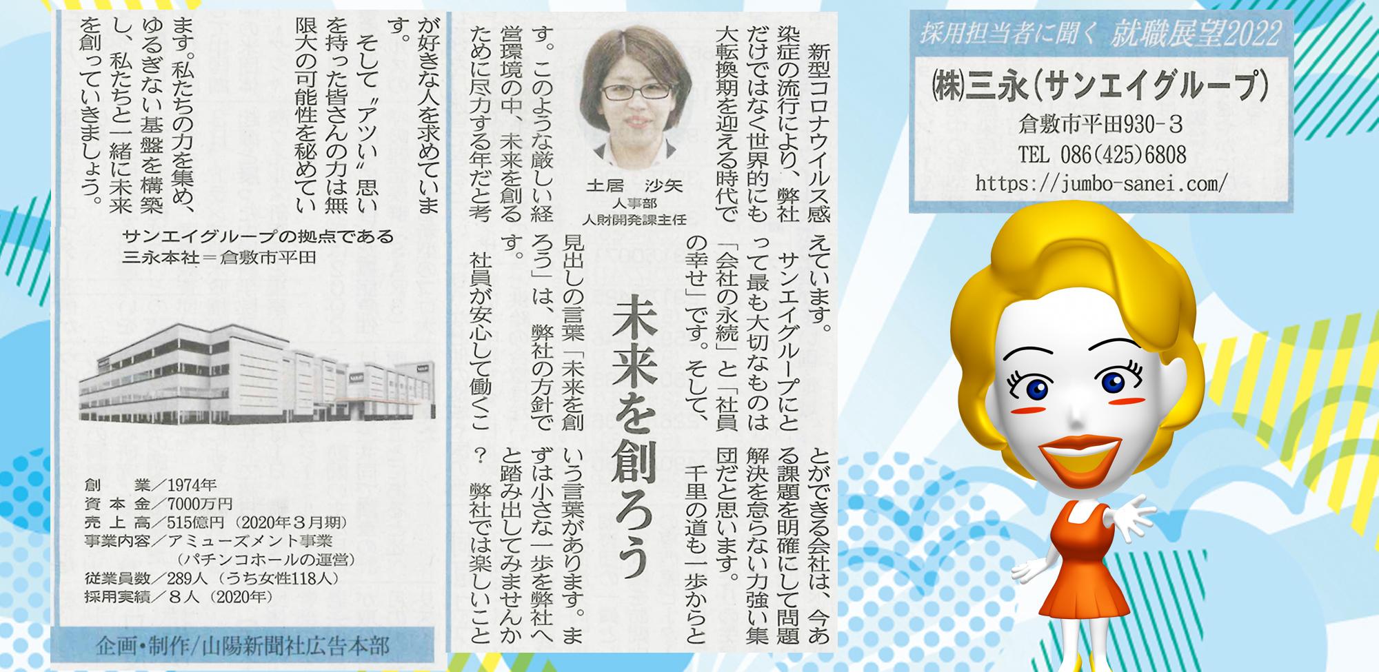 山陽新聞に掲載!
