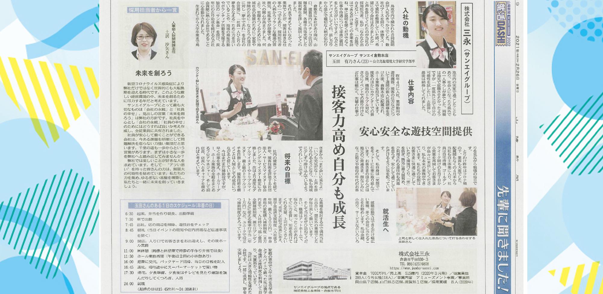 山陽新聞就活DASH!に掲載