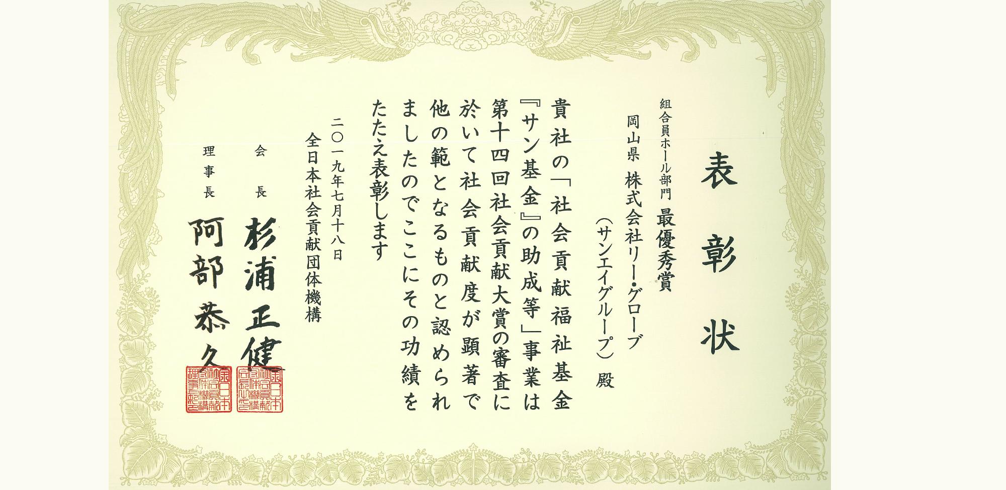 社会貢献大賞 最優秀賞受賞!