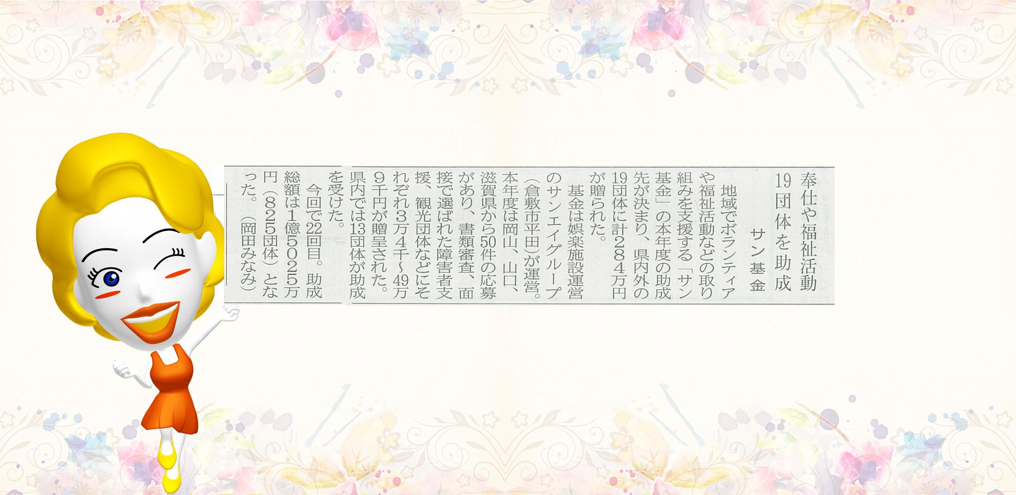 山陽新聞に掲載